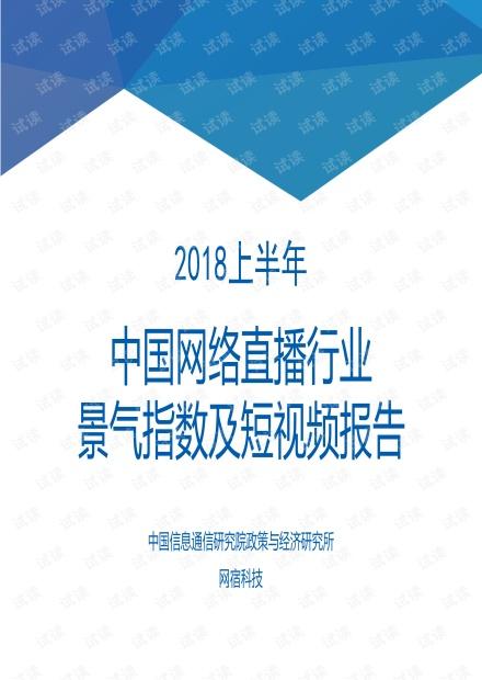 2018上半年中国网络直播行业景气指数及短视频报告-信通院-网宿科技-201811.pdf