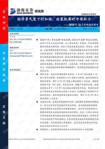 2018年11月宏观经济报告:经济景气度下行加快,政策统筹对冲再加力-渤海证券-20181105.pdf