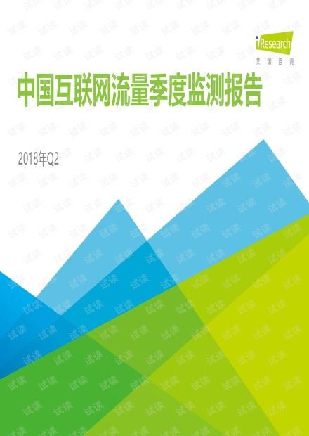 2018年Q2中国互联网流量季度监测报告-艾瑞-2018.10.pdf