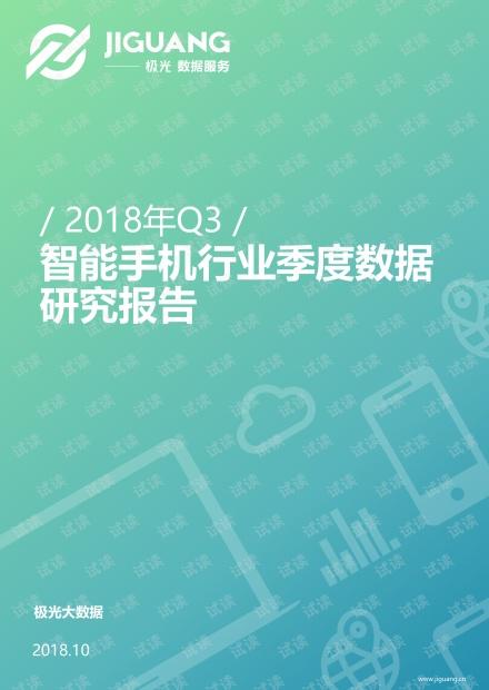 2018年Q3智能手机行业研究报告-极光大数据-201810.pdf