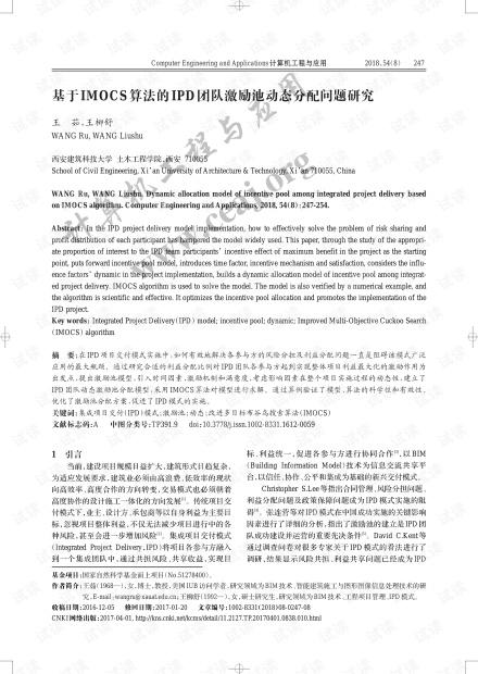 论文研究-基于IMOCS算法的IPD团队激励池动态分配问题研究.pdf
