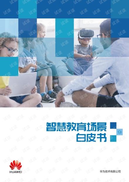 智慧教育场景白皮书-华为-201810.pdf