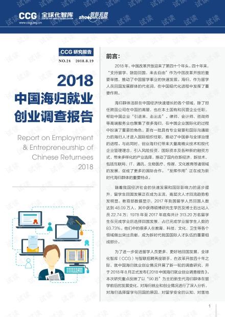 2018中国海归就业创业调查报告-CCG-20180.pdf