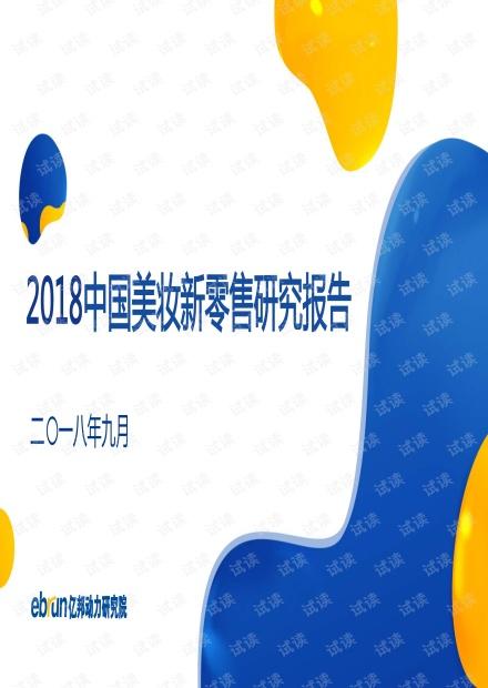 2018中国美妆新零售研究报告-亿邦研究院-201809.pdf