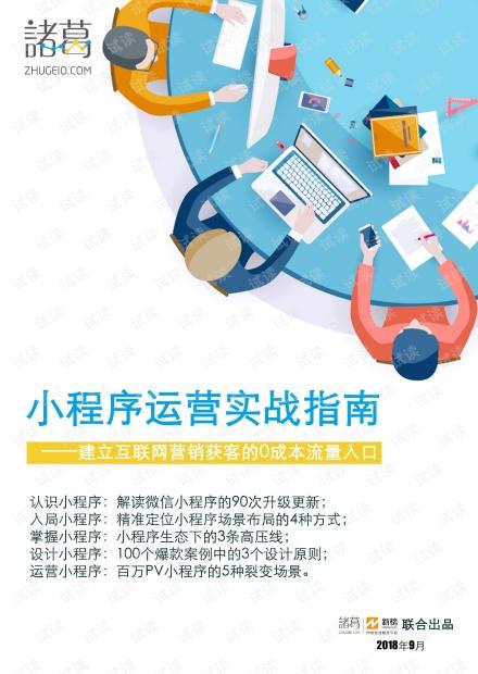 小程序运营实战指南-诸葛-新榜-201809.pdf