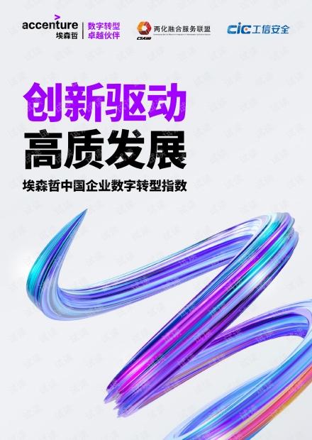 中国企业数字转型指数:创新驱动,高质发展-埃森哲-201809.pdf