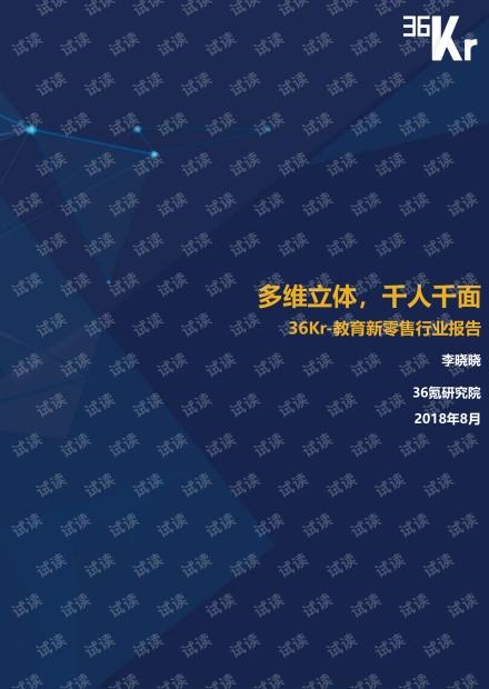 教育新零售研究报告-36氪-201808.pdf