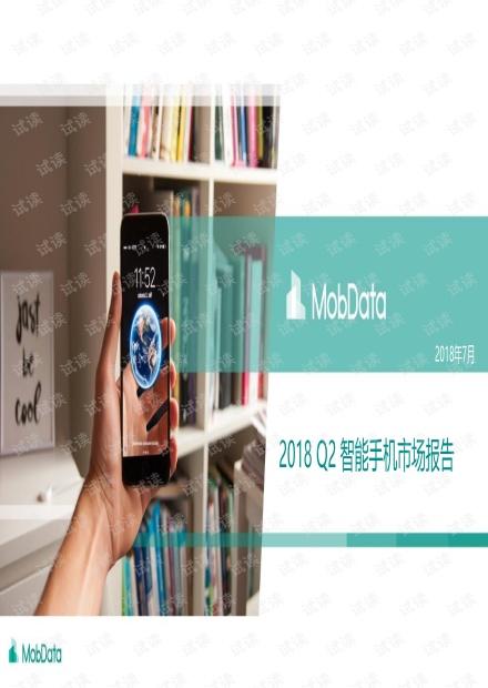 2018年Q2智能手机市场报告-MobData.pdf