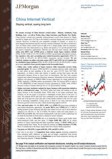 中国互联网垂直细分报告:保持垂直,着眼长远-J.P. 摩根-201808.pdf