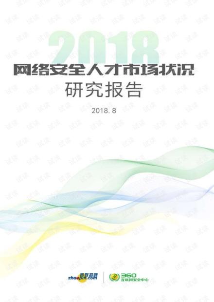 2018网络安全人才市场状况研究报告-360-智联招聘 -201808.pdf