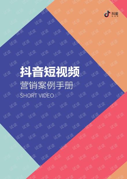 抖音短视频营销案例手册-抖音-201809.pdf