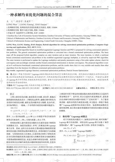 论文研究-一种求解约束优化问题的混合算法.pdf