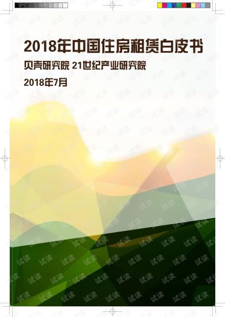 2018年中国住房租赁白皮书-贝壳研究院-201807.pdf