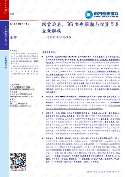 5G生命周期与投资节奏全景解构-通信行业-201808.pdf