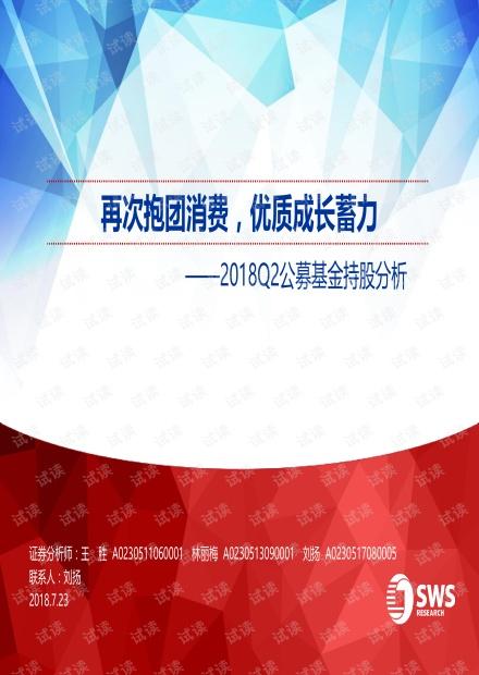 2018Q2公募基金持股分析:再次抱团消费,优质成长蓄力-20180723-申万宏源-29页.pdf
