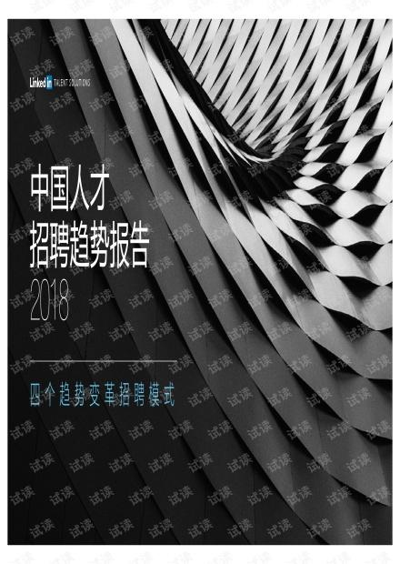 领英-2018年中国人才招聘趋势报告-2018.07-51页.pdf