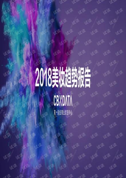 2018美妆趋势报告.pdf