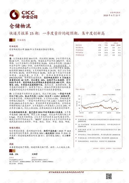 仓储物流行业快递月报第15期:一季度量价均超预期,集中度创新高-20180415-中金公司-12页.pdf
