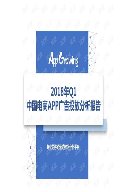 2018年Q1中国电商APP广告投放分析报告.pdf