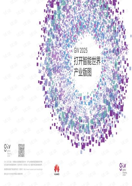 华为-全球工业愿景2025:打开智能世界产业版图-2018.05-41页.pdf
