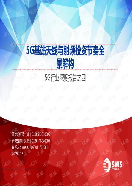 5G基站天线与射频投资节奏全景解构-申万宏源-20190212.pdf