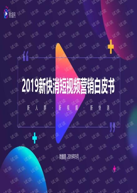 新快消短视频营销白皮书-微播易-201909.pdf