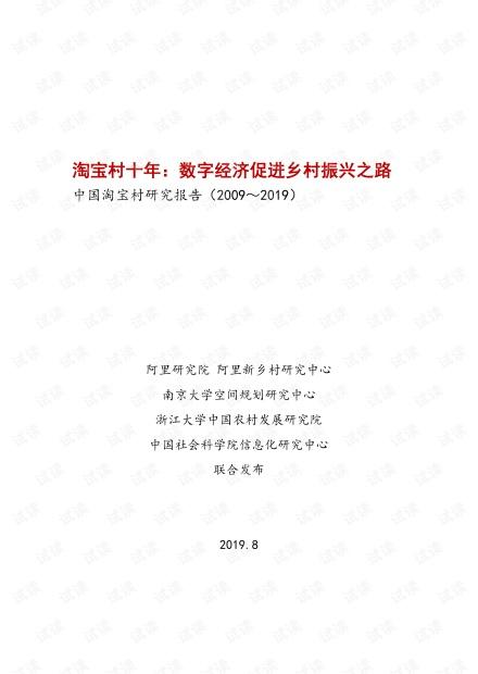 中国淘宝村研究报告( 2009-2019)-阿里研究院-201908.pdf