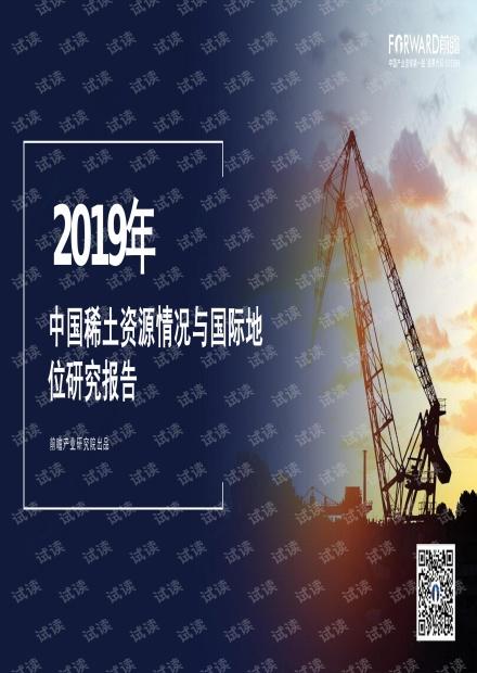2019年中国稀土资源情况与国际地位研究报告-前瞻产业研究院-201908.pdf