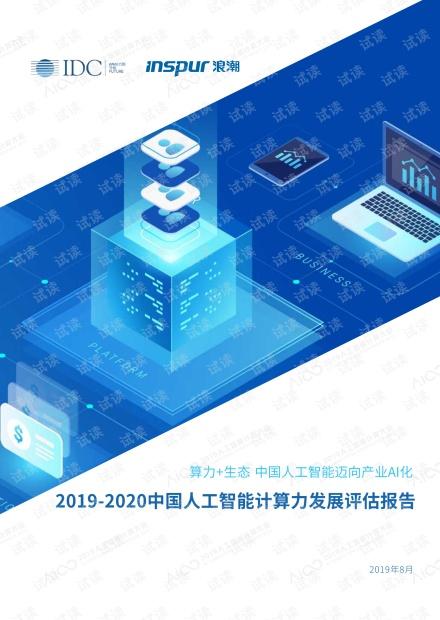 2019-2020中国人工智能计算力发展评估报告-IDC-201908.pdf