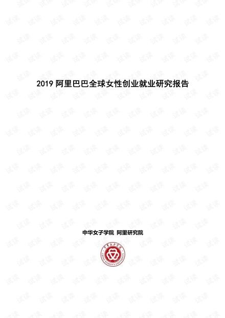 2019全球女性创业就业研究报告-阿里巴巴-201908.pdf