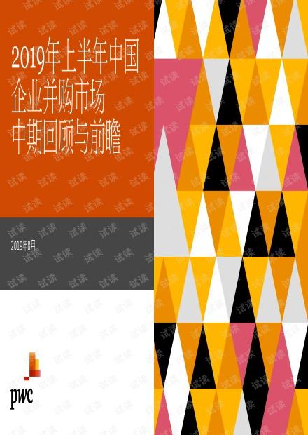 2019年上半年中国企业并购市场中期回顾与前瞻-普华永道-201908.pdf