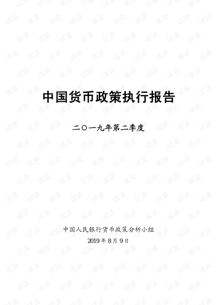2019Q2中国货币政策执行报告-央行-201908.pdf