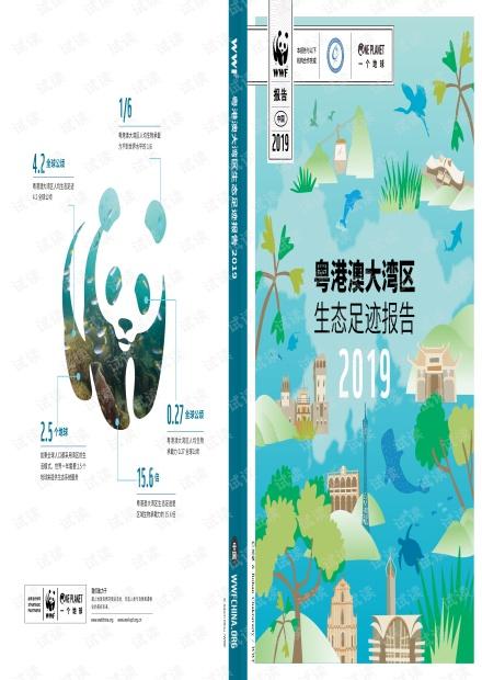2019粤港澳大湾区生态足迹报告-WWF-201907.pdf