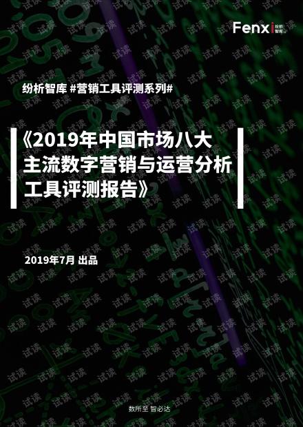 2019年中国市场八大主流数字营销与运营分析工具评测报告-纷析智库-201907.pdf
