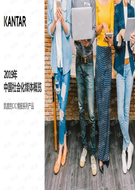 2019年中国社会化媒体生态概览白皮书-凯度-201907.pdf