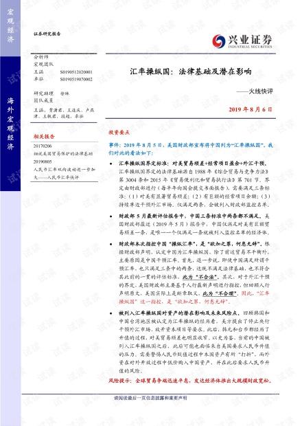 火线快评:汇率操纵国,法律基础及潜在影响-兴业证券-20190806.pdf