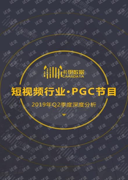 短视频行业PGC节目2019年Q2季度深度分析-卡思数据-201907.pdf