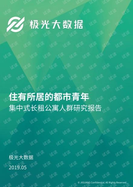 2019年集中式长租公寓人群研究报告-极光大数据-201906.pdf