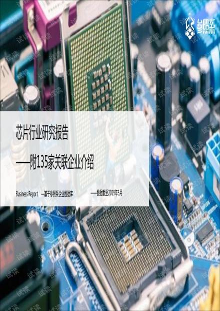 芯片行业研究报告(附135家关联企业介绍)-参照系-201905.pdf