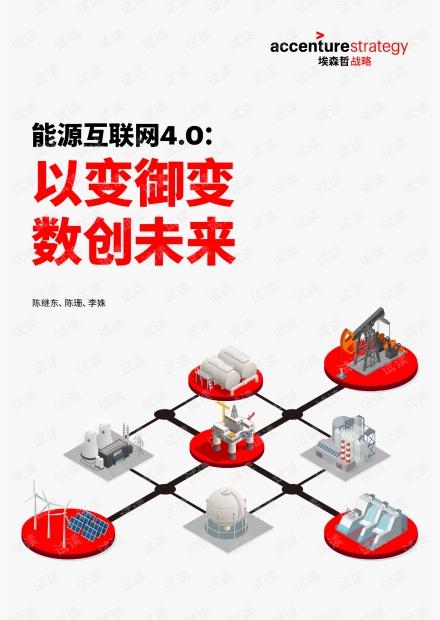 能源互联网4.0:以变御变,数创未来-埃森哲-201905.pdf