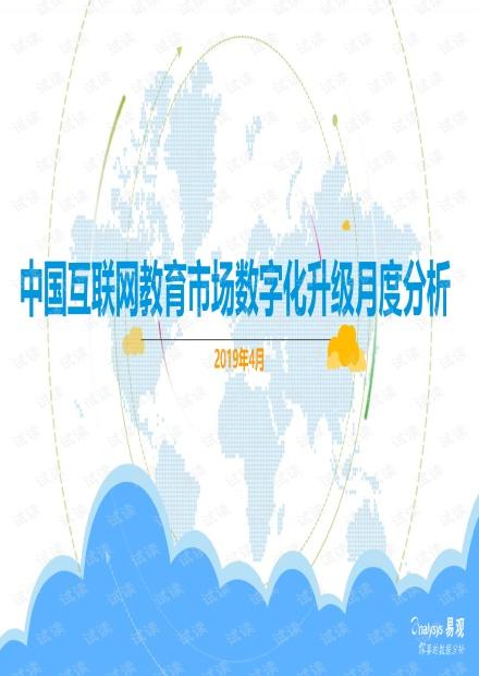 中国互联网教育市场数字化升级月度分析(2019年4月)-易观-201905.pdf