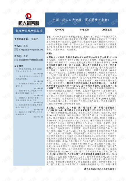 专题报告:中国三轮人口大论战,要不要放开生育?-恒大研究院-20190521.pdf