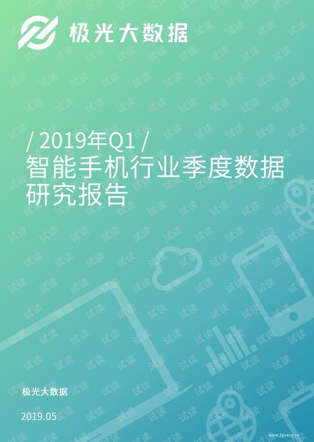 2019年Q1智能手机行业研究报告-极光大数据-201905.pdf