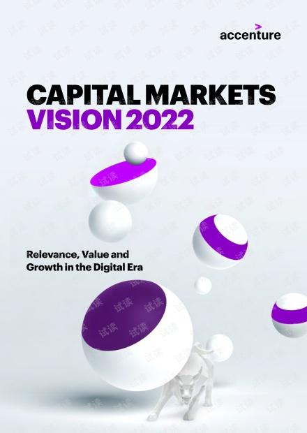 2022年资本市场愿景(英文)-埃森哲-201905.pdf