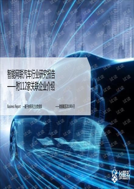 智能网联汽车行业研究报告(附112家关联企业介绍)-参照系-201904.pdf