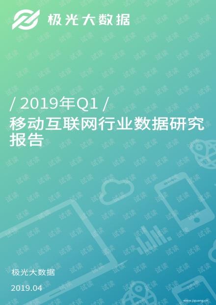 2019年Q1移动互联网行业数据研究报告-极光大数据-201905.pdf