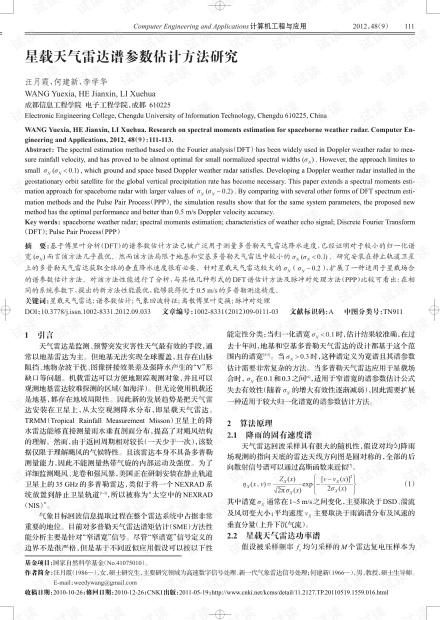 论文研究-星载天气雷达谱参数估计方法研究.pdf