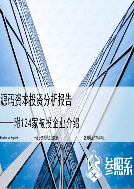 源码资本投资分析报告(附124家被投企业介绍)-参照系-201904.pdf