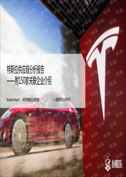 特斯拉供应链分析报告(附150家关联企业介绍)-参照系-201904.pdf