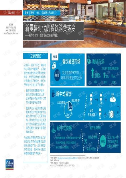 新零售时代的餐饮消费转变—新中式茶饮、咖啡和新式快餐的崛起-高力国际-201904.pdf